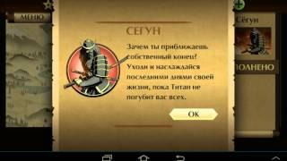 getlinkyoutube.com-Интерлюдия пройдено  Shadow fight 2 И скоро титан