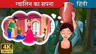 ग्वालिन का सपना | Milkmaid's Dream Story In Hindi | Kahani | Hindi Fairy Tales