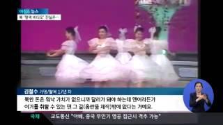 getlinkyoutube.com-최고 여배우들의 몰락...북한 음란물 '황색 비디오'