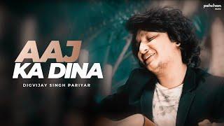 Aaj Ka Dina - Official Video   Digvijay Singh Pariyar   Pahadi Song