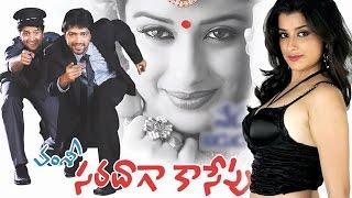 getlinkyoutube.com-Mama Manchu Alludu Kanchu Movie Saradaga Kasepu Telugu Full Length 2016 Full Movie || DVD Rip..