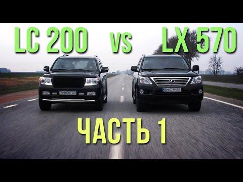 Land Cruiser 200 vs Lexus LX570. 1 часть SRT