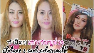 getlinkyoutube.com-รีวิวทำสีผมด้วย Lolane z cool color milk สีเทา Y6 และสีมพูม่วง Y12