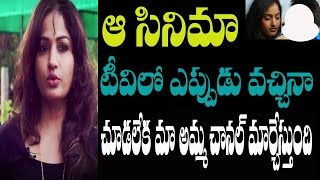 Actress MadhaviLatha Sensational Comments on Nani Snehithuda Movie Role||Aone Celebrity