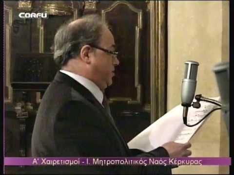 Κέρκυρα : Άσπιλε - Δος ημίν (Α' Χαιρετισμοί - 11.03.2011)