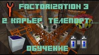 getlinkyoutube.com-Гайд по Factorization 3 [Minecraft PE] #2 Карьер, телепорт.......