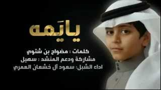 getlinkyoutube.com-شيلة يا يمه  اداء الشبل سعود العمري