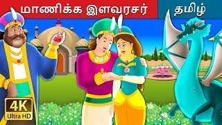 மாணிக்க இளவரசர் | The Ruby Prince Story in Tamil | Tamil Fairy Tales