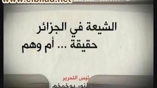 getlinkyoutube.com-الشيعة في الجزائر حقيقة أم وهم