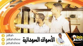 #برنامج_جلطة - الأسواق السودانية
