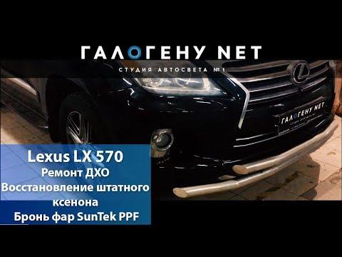 Lexus LX 570 Ремонт ДХО, штатного ксенона,бронь фар SunTek PPF Ultra
