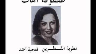 getlinkyoutube.com-آهــــــــــــــات  /  مطربة القـطـرين  فتحية أحمد