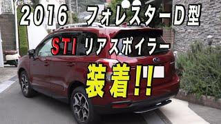 getlinkyoutube.com-2016 フォレスター STIリアスポイラー D型 S-Limited ヴェネチアンレッドパール STIリアスポイラー