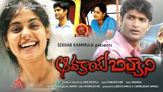 Avakaya Biryani Full Movie || Kamal Kamaraju, Bindu Madhavi || Shekar Kammula width=