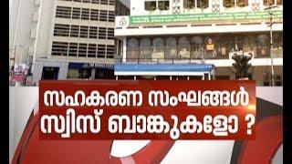 getlinkyoutube.com-Controversial allegations against Co-operative Banks | News Hour Debate 16 Nov 2016