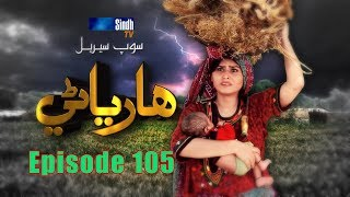 Sindh TV Soap Serial HARYANI EP 105   13 10 2017   HD1080p  SindhTVHD