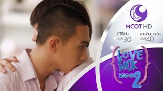 getlinkyoutube.com-Love Sick The Series season 2 - EP 35 (4 ต.ค.58) 9 MCOT HD ช่อง 30