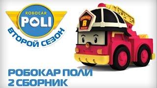 getlinkyoutube.com-Робокар Поли на русском - Второй сезон - Все серии подряд (6-10 серии)