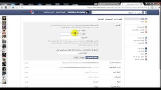 طريق اخفاء اسم الفيسبوك-- عمل الاسم مخفي 2015