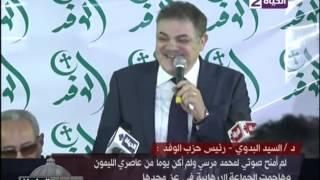 """getlinkyoutube.com-عين على البرلمان -  د/السيد البدوي يضحك قائلا """"المرأة المصرية أثبت قدرتها على إنقاذ مصر"""""""