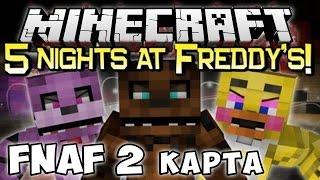getlinkyoutube.com-Minecraft хоррор карта FNAF 2