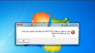 getlinkyoutube.com-حل مشكلة ملف d3dx9 30 dll في الالعاب pes