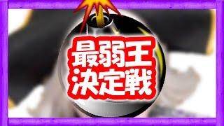 【ボンバーマンR】Switchで最弱王決定戦!一番下手くそな奴は誰だ!【GameMarket】