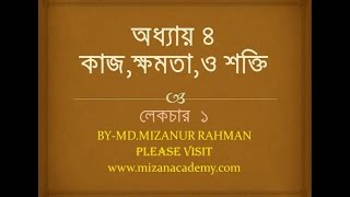 PHYSICS CHAPTER 4 LECTURE 1 FOR  CLASS 9 & CLASS 10 IN BANGLADESH
