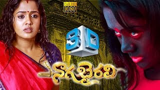getlinkyoutube.com-Naga Bhairavi Full Movie || Suspense Thriller Movie || Ananya || Raktharaakshassu
