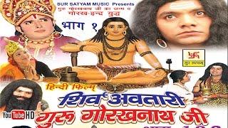 getlinkyoutube.com-शिव अवतारी गुरु गोरखनाथजी भाग 1  || Shiv Awtari Guru Gorakh Nath Ji Vol 1 || Hindi Full Movies
