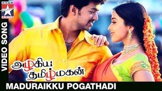 Azhagiya Tamil Magan Movie Songs | Maduraikku Pogathadi Video Song | Vijay | Shriya | AR Rahman
