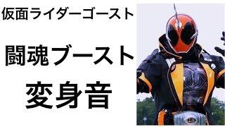 getlinkyoutube.com-【ネタバレ】仮面ライダーゴースト 闘魂ブースト 変身音 DXゴーストドライバー DX Ghost Driver Sound Hacking