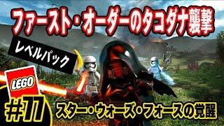 getlinkyoutube.com-☆77【PC日本語化】レゴ・フォースの覚醒【DLC:レベルパック】ファースト・オーダーのタコダナ襲撃:First Order Siege of Takodana Level Pack:Minikits