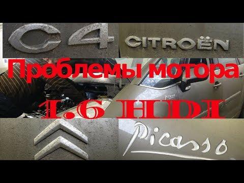 """... C4 Picasso 1.6 HDi двигатель глохнет в движении, """"троит"""". Анонс ремонта"""