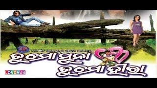 Tu Mo Suna Tu Mo Hira   Bobby Mishra, Priyanka Haldar   Oriya Full Movies   Lokdhun Oriya