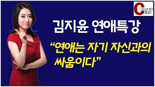 getlinkyoutube.com-[C스토리148회] 김지윤(좋은연애연구소 소장) - 연애는 자기 자신과의 싸움이다