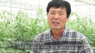 스마트 팜 우수사례 홍보 영상