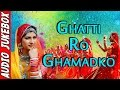 MARWADI New FAGAN Songs 2015 | Ghatti Ro Ghamadko | AUDIO Jukebox | Rajasthani HOLI Songs