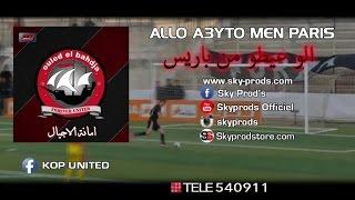 getlinkyoutube.com-Ouled El Bahdja 2016 - Allo a3yto men Paris⎜اولاد البهجة - الو عيطو من باريس Official Audio
