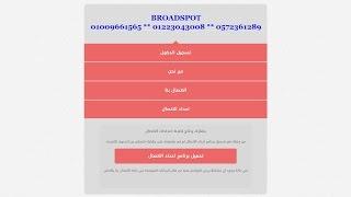 getlinkyoutube.com-broadspot تعلم تركيب وتعديل وتشغيل برود سبوت لكل الشبكة فى دقايق بكل سهولة