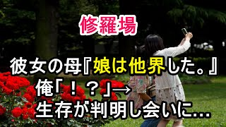 getlinkyoutube.com-【修羅場】彼女の母『娘は他界した。』俺「!?」→生存が判明し会いに…