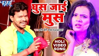 Pramod Premi सुपरहिट होली VIDEO SONG 2018 - Ghus Jayi Muse - Rang Chuwata - Bhojpuri Holi Songs