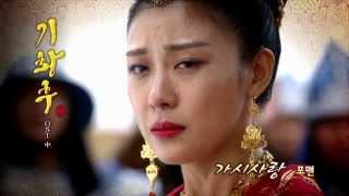 getlinkyoutube.com-奇皇后 片尾曲 荊棘的愛OST1(中文歌詞)