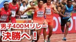 getlinkyoutube.com-【リオ五輪ニュース】日本、400mリレー予選でアジア新…決勝へ
