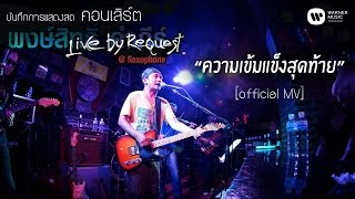 getlinkyoutube.com-พงษ์สิทธิ์ คำภีร์ - ความเข็มแข็งสุดท้าย Live by Request@Saxophone【Official MV】