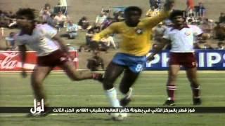 getlinkyoutube.com-لوّل - فوز قطر بالمركز الثاني في بطولة كأس العالم للشباب 1981م - الجزء الثالث