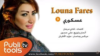 getlinkyoutube.com-لونا فارس - عسكوري 2015 Louna Fares 3askoury