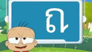 getlinkyoutube.com-Pangpond ก-ฮ การเขียน