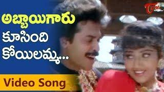 getlinkyoutube.com-Abbaigaru Songs - Koosindi Koyelamma - Venkatesh - Meena