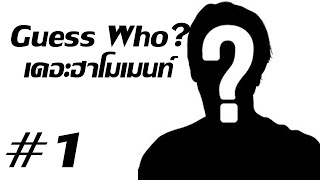 getlinkyoutube.com-Gmod: Guess Who? Dafuq โมเม้นท์  #1